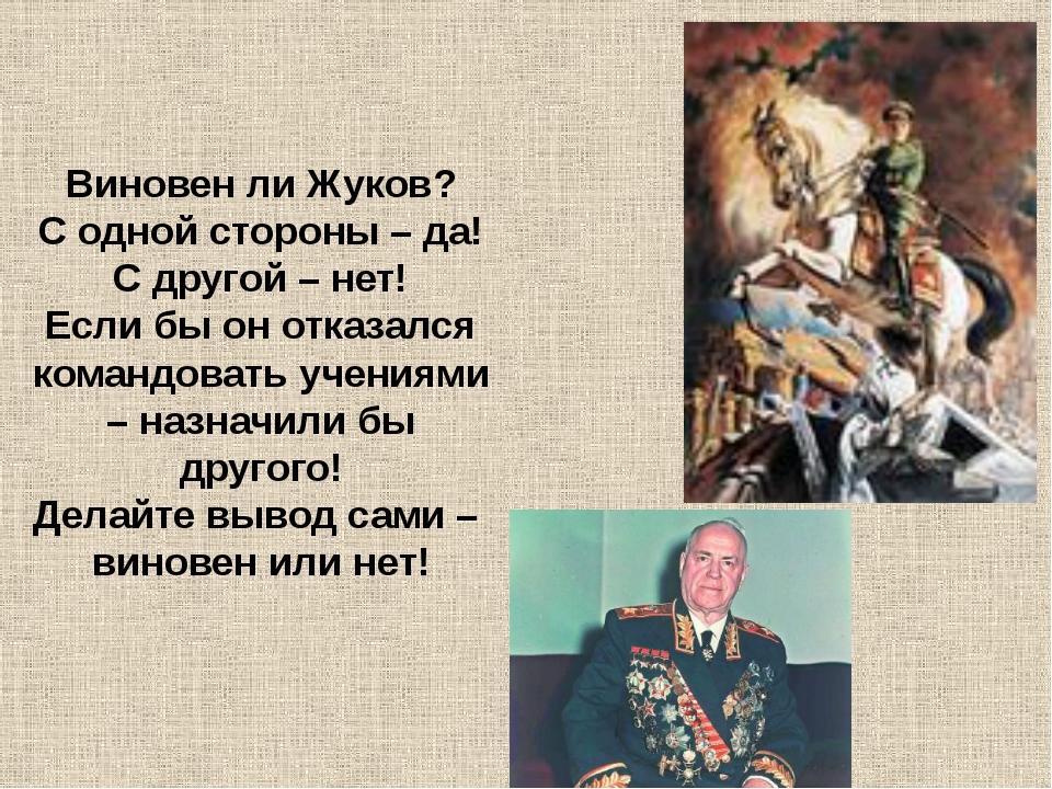 Виновен ли Жуков? С одной стороны – да! С другой – нет! Если бы он отказался...
