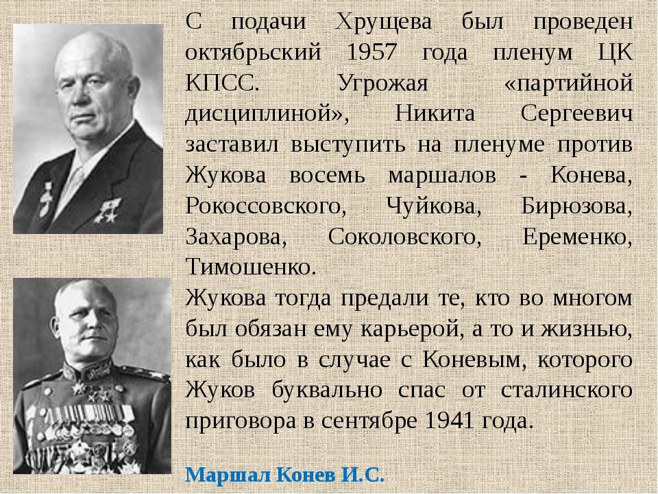 С подачи Хрущева был проведен октябрьский 1957 года пленум ЦК КПСС. Угрожая «...