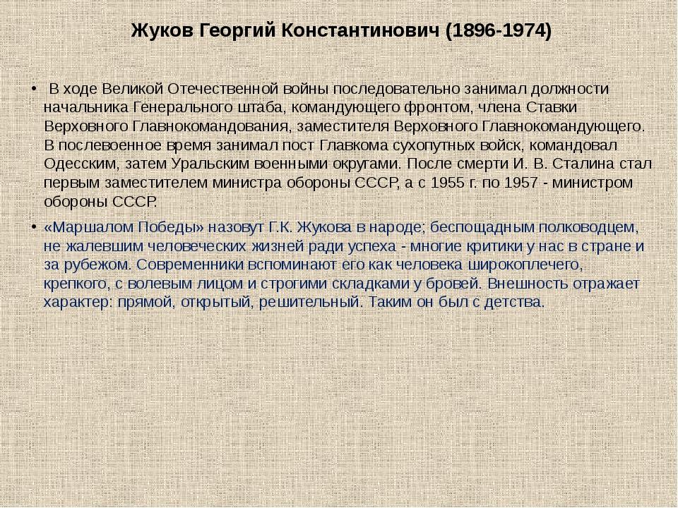 Жуков Георгий Константинович (1896-1974) В ходе Великой Отечественной войны п...