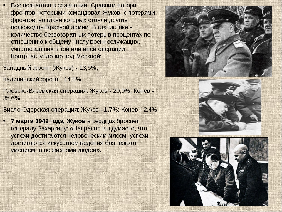 Все познается в сравнении. Сравним потери фронтов, которыми командовал Жуков,...