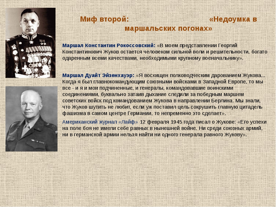 Миф второй: «Недоумка в маршальских погонах» Маршал Константин Рокоссовский:...