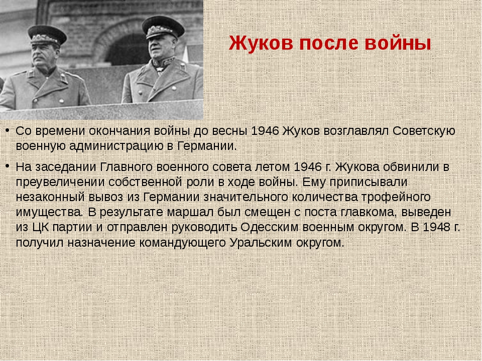 Жуков после войны Со времени окончания войны до весны 1946 Жуков возглавлял С...