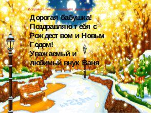 Дорогая бабушка! Поздравляю тебя с Рождеством и Новым Годом! Уважаемый и люби