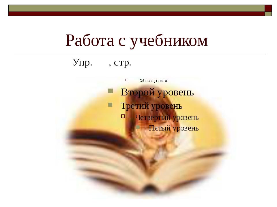 Работа с учебником Упр. , стр.