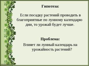Гипотеза: Если посадку растений проводить в благоприятные по лунному календа