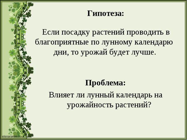 Гипотеза: Если посадку растений проводить в благоприятные по лунному календа...