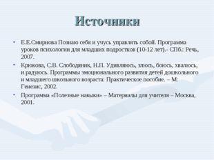 Источники Е.Е.Смирнова Познаю себя и учусь управлять собой. Программа уроков