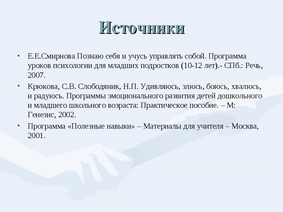 Источники Е.Е.Смирнова Познаю себя и учусь управлять собой. Программа уроков...