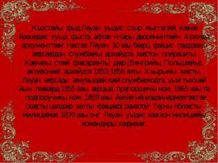 Къостайы фыд Леуан уыдис стыр мыггагæй, кæнæ йæхæдæг куыд фыста, афтæ «Нары д