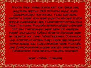 Къоста Нары хъæуы скъола каст куы фæци, уæд дыууæ азы дæргъы (1868-1870 азты)
