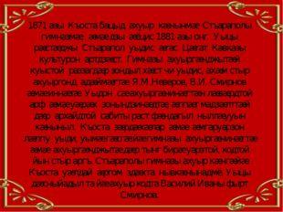 1871 азы Къоста бацыд ахуыр кæнынмæ Стъараполы гимназмæ, æмæ дзы æёцис 1881 а
