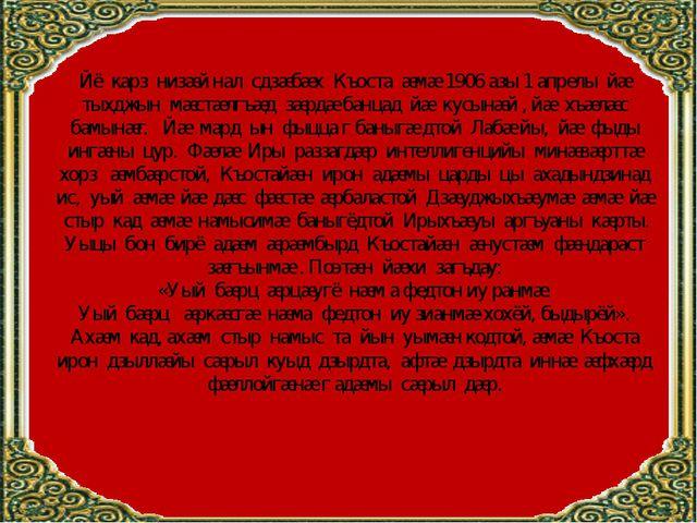 Йё карз низæй нал сдзæбæх Къоста æмæ 1906 азы 1 апрелы йæ тыхджын мæстæлгъæд...