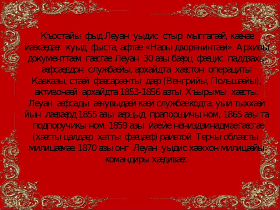 Къостайы фыд Леуан уыдис стыр мыггагæй, кæнæ йæхæдæг куыд фыста, афтæ «Нары д...