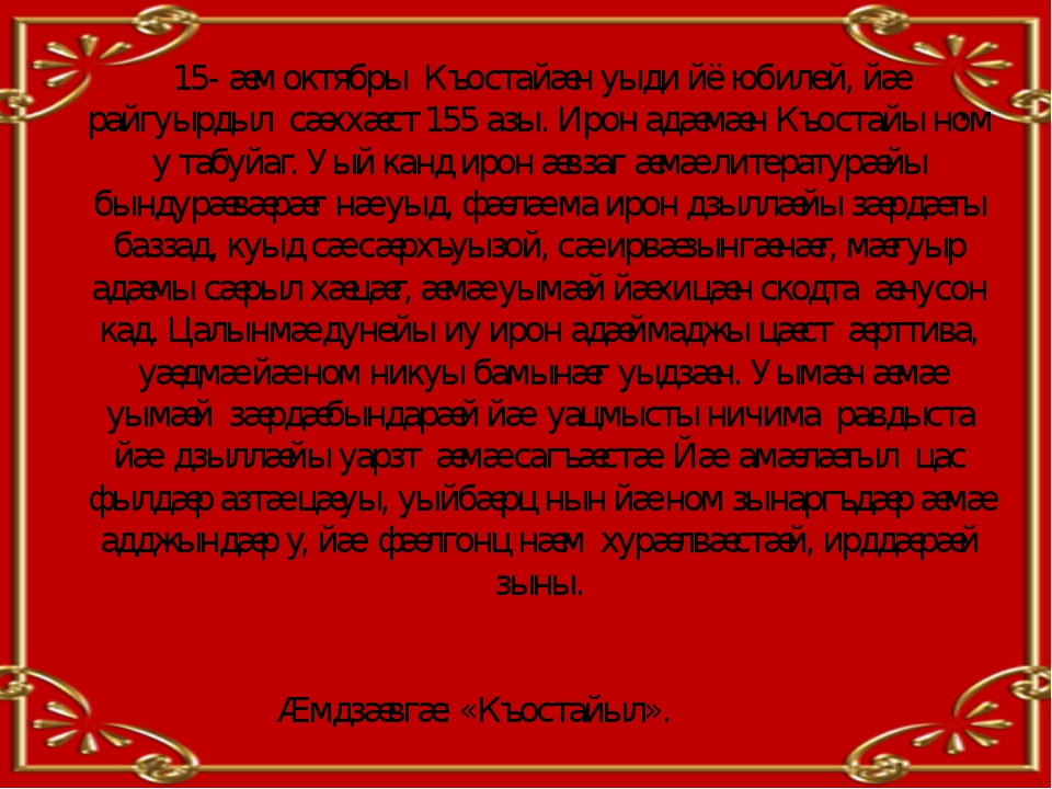 . 15- æм октябры Къостайæн уыди йё юбилей, йæ райгуырдыл сæххæст 155 азы. Иро...
