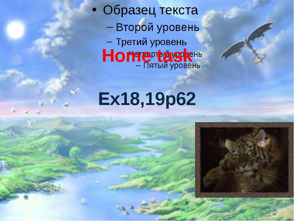 Home task Ex18,19p62