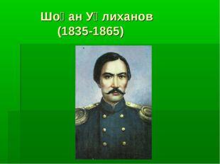 Шоқан Уәлиханов (1835-1865)