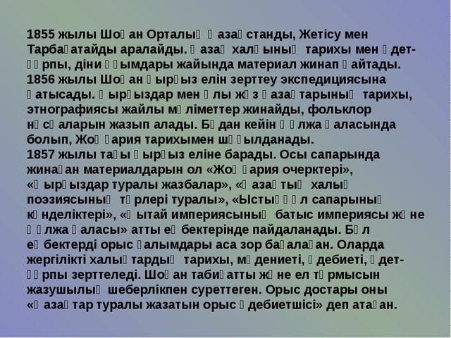 1855 жылы Шоқан Орталық Қазақстанды, Жетісу мен Тарбағатайды аралайды. Қазақ...