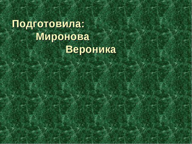 Подготовила: Миронова Вероника