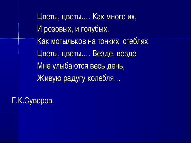 Цветы, цветы.… Как много их, И розовых, и голубых, Как мотыльков на тонких с...