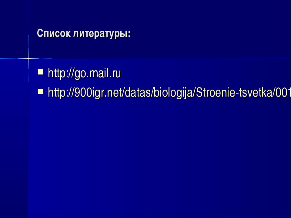 Список литературы: http://go.mail.ru http://900igr.net/datas/biologija/Stroen...