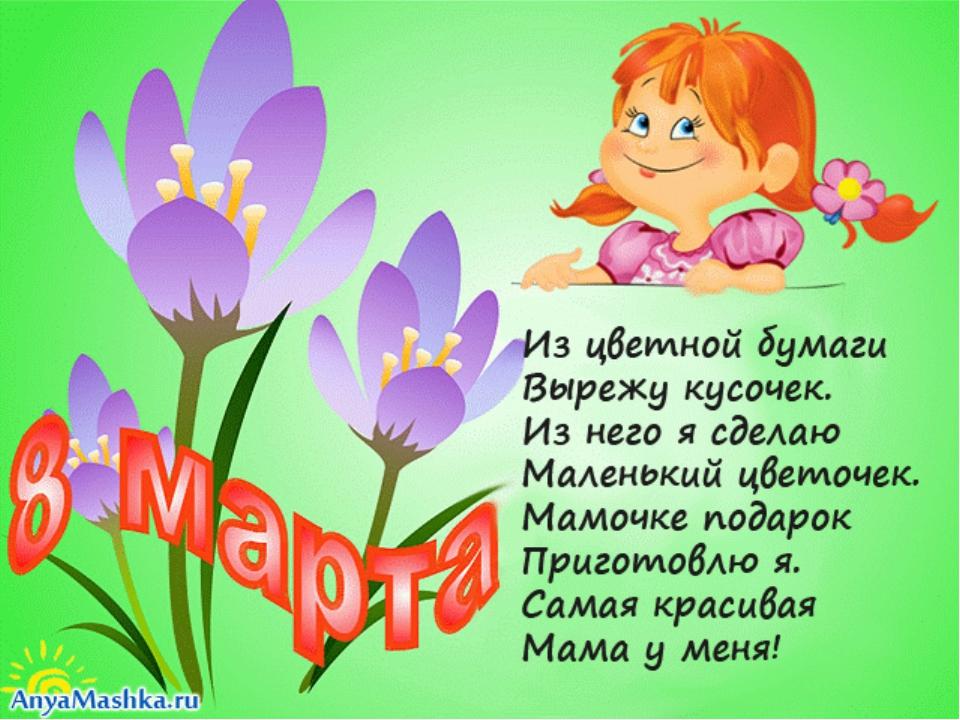 Поздравление на 8 марта от детей открытка
