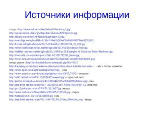 Источники информации плоды - http://www.ubilya.ru/sites/default/files/sliva_0