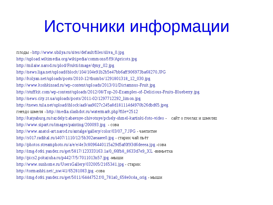 Источники информации плоды - http://www.ubilya.ru/sites/default/files/sliva_0...