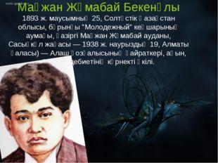 Мағжан Жұмабай Бекенұлы 1893 ж. маусымның 25, Солтүстік Қазақстан облысы, бұр
