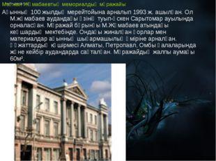 Мағжан Жұмабаевтың мемориалдық мұражайы Ақынның 100 жылдық мерейтойына арналы