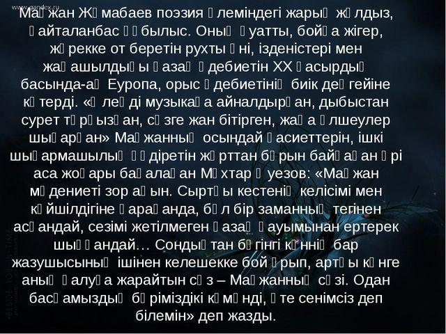 Мағжан Жұмабаев поэзия әлеміндегі жарық жұлдыз, қайталанбас құбылыс. Оның қуа...