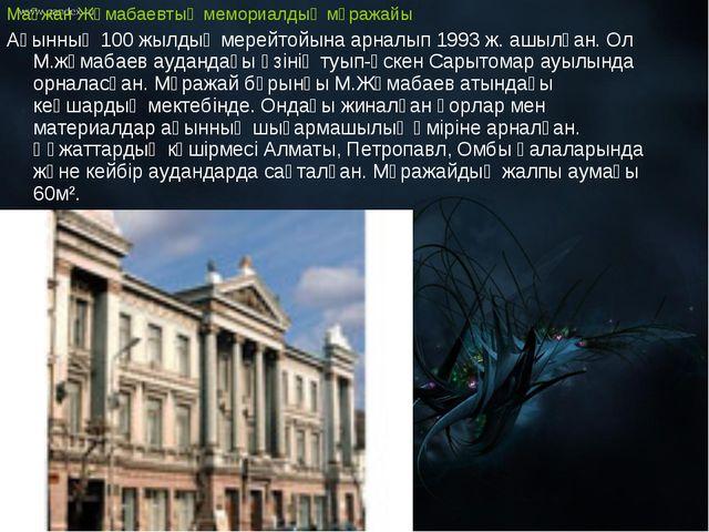 Мағжан Жұмабаевтың мемориалдық мұражайы Ақынның 100 жылдық мерейтойына арналы...