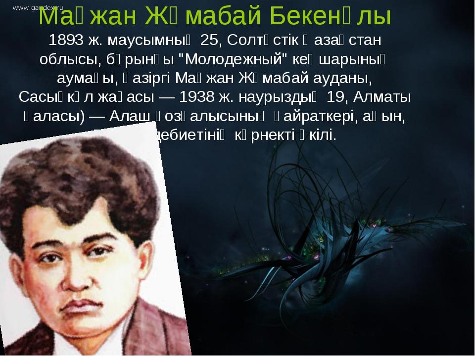 Мағжан Жұмабай Бекенұлы 1893 ж. маусымның 25, Солтүстік Қазақстан облысы, бұр...