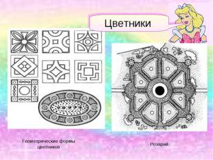 Геометрические формы цветников Розарий Цветники