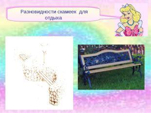 Разновидности скамеек для отдыха