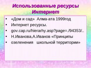 Использованные ресурсы Интернет «Дом и сад» Алма-ата 1999год Интернет ресурсы