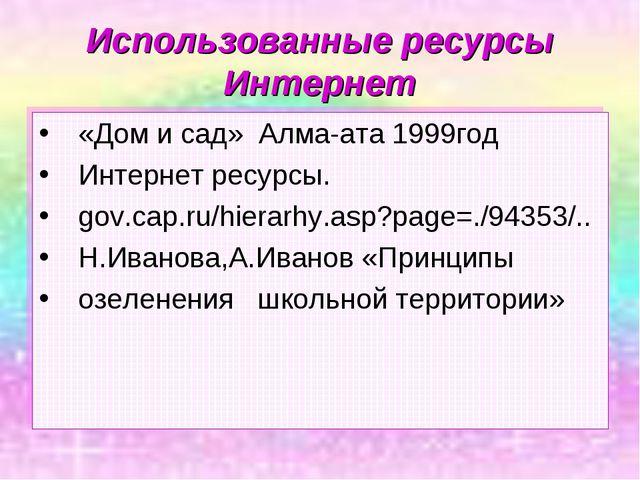 Использованные ресурсы Интернет «Дом и сад» Алма-ата 1999год Интернет ресурсы...