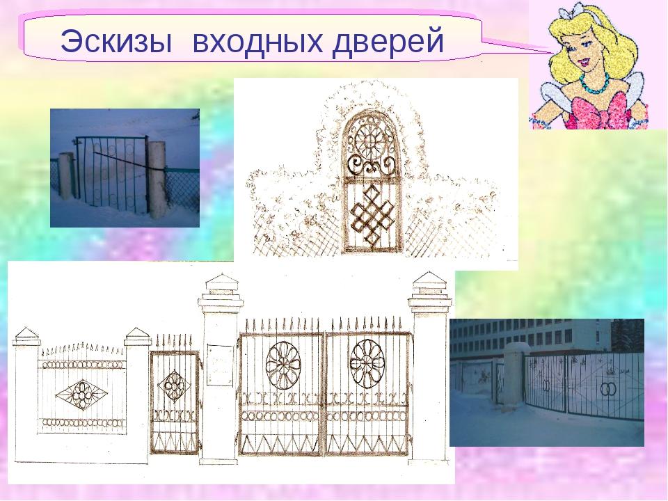 Эскизы входных дверей