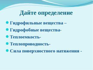 Дайте определение Гидрофильные вещества – Гидрофобные вещества- Теплоемкость-