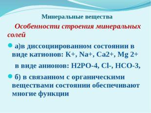 Минеральные вещества Особенности строения минеральных солей а)в диссоциирова