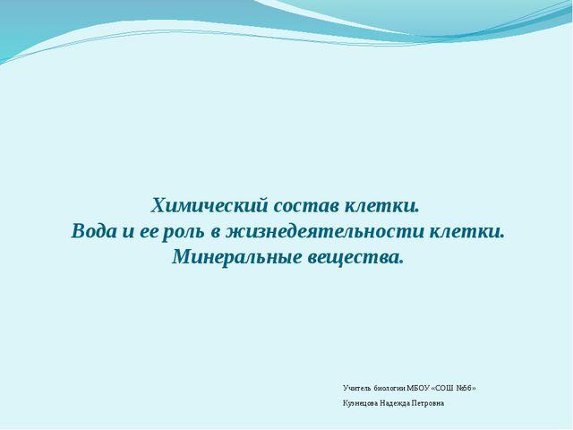 Химический состав клетки. Вода и ее роль в жизнедеятельности клетки. Минерал...