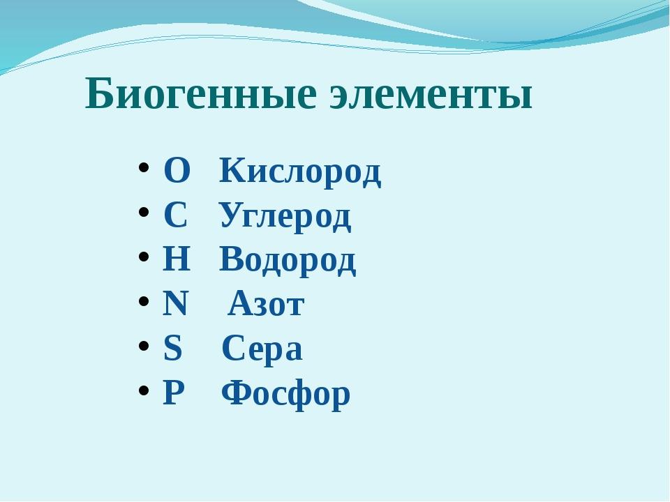 Биогенные элементы O Кислород C Углерод H Водород N Азот S Сера P Фосфор