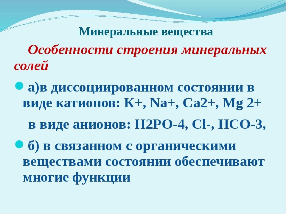 Минеральные вещества Особенности строения минеральных солей а)в диссоциирова...