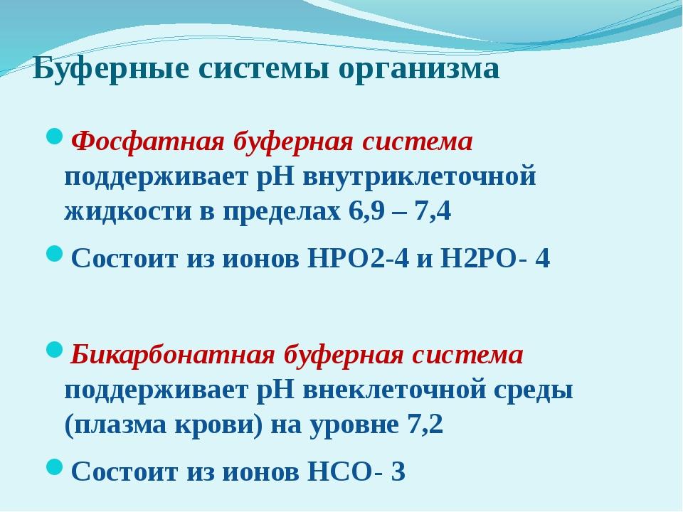 Буферные системы организма Фосфатная буферная система поддерживает рН внутрик...