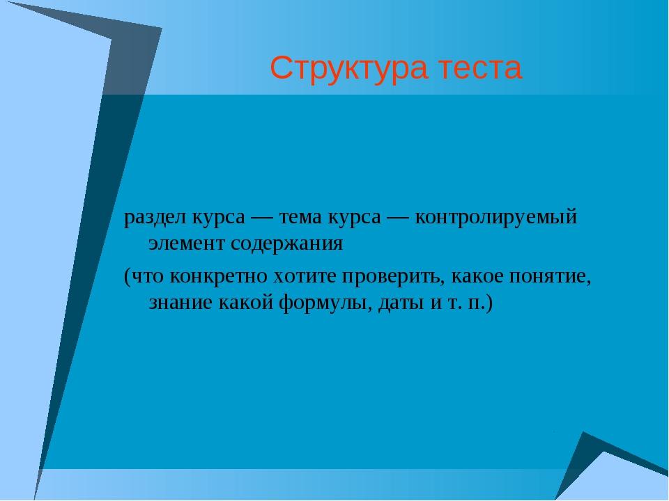 Структура теста раздел курса — тема курса — контролируемый элемент содержания...