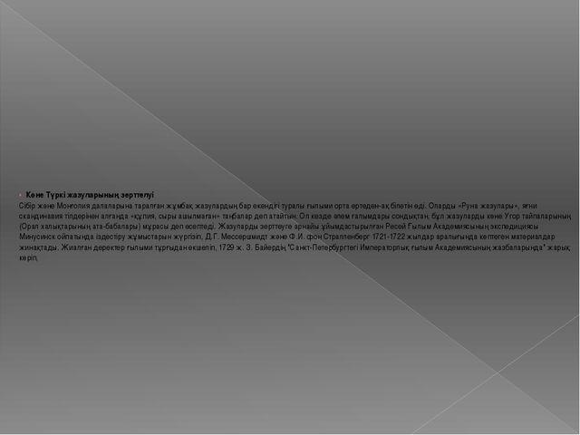 • Көне Түркі жазуларының зерттелуі Сібір және Монғолия далаларына таралған ж...