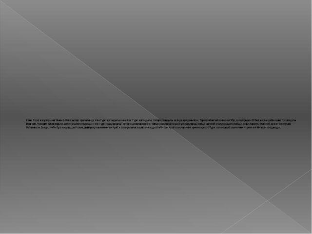 Көне Түркі жазулары негізінен 6-10 ғасырлар аралығында Ұлы Түркі қағандығы жә...