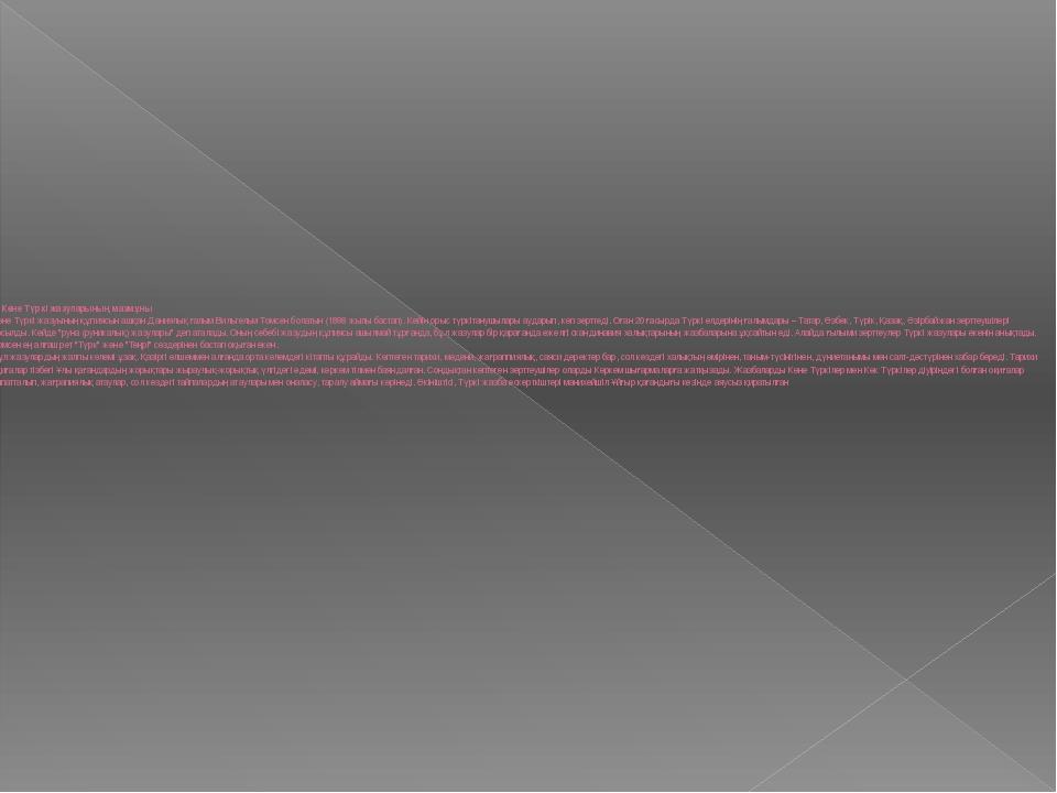 4. Көне Түркі жазуларының мазмұны Көне Түркі жазуының құпиясын ашқан Даниялық...