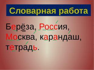 Словарная работа Берёза, Россия, Москва, карандаш, тетрадь.