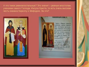 А что такое равноапостальные? Это значит – равные апостолам, ученикам самого