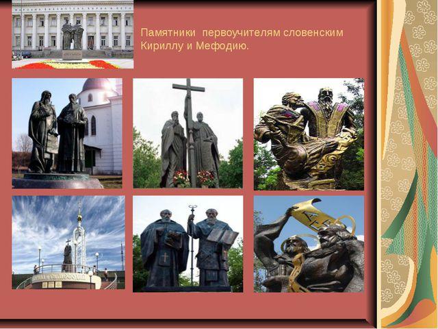 Памятники первоучителям словенским Кириллу и Мефодию.